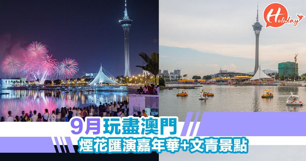 9月玩盡澳門!煙花匯演嘉年華+文青景點