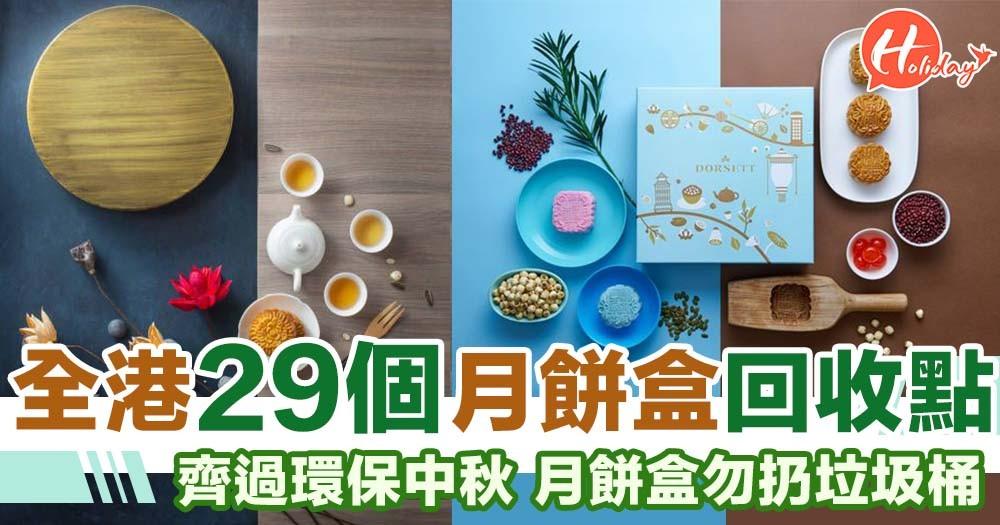【慶祝環保中秋】全港月餅罐回收點一覽!食得晒,先至好買~