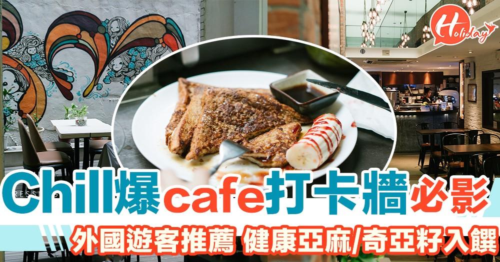 Chill爆超高質健康cafe!靚繪畫牆 勁啱打卡!超級食物入饌!健康又好味 食物敏感都照顧周到!