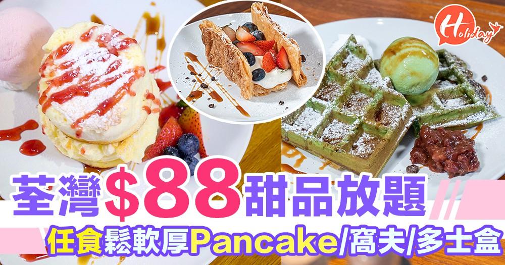 期間限定!荃灣$88甜品放題~任食厚Pancake/窩夫/多士盒,仲有奶蓋同梳打飲!
