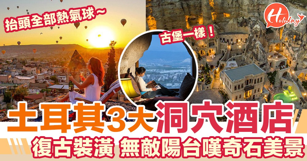 盤點土耳其天堂級靚景酒店!3大豪華洞穴酒店 一起身就睇到熱氣球升空美景