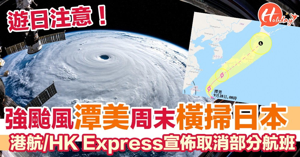 遊日要小心!強颱風潭美周末橫掃日本 港航及HK Express宣佈取消部分航班