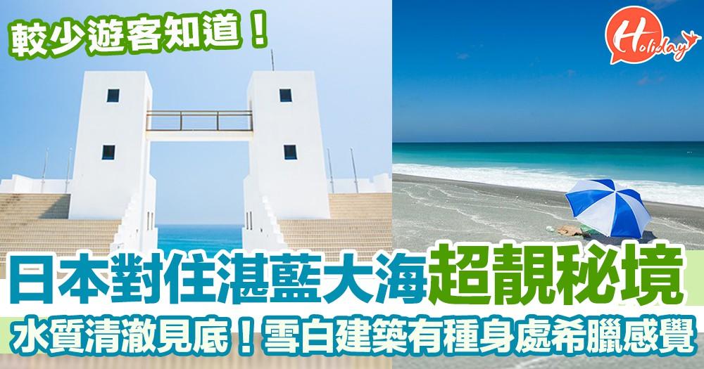 較少遊客知道!日本超靚影相秘境 對住湛藍大海嘅雪白建築  有少少似去咗希臘咁~
