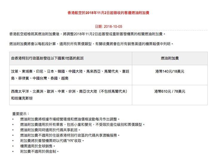 香港航空官網