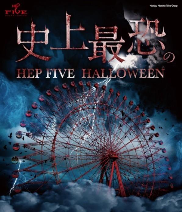 HEP FIVE