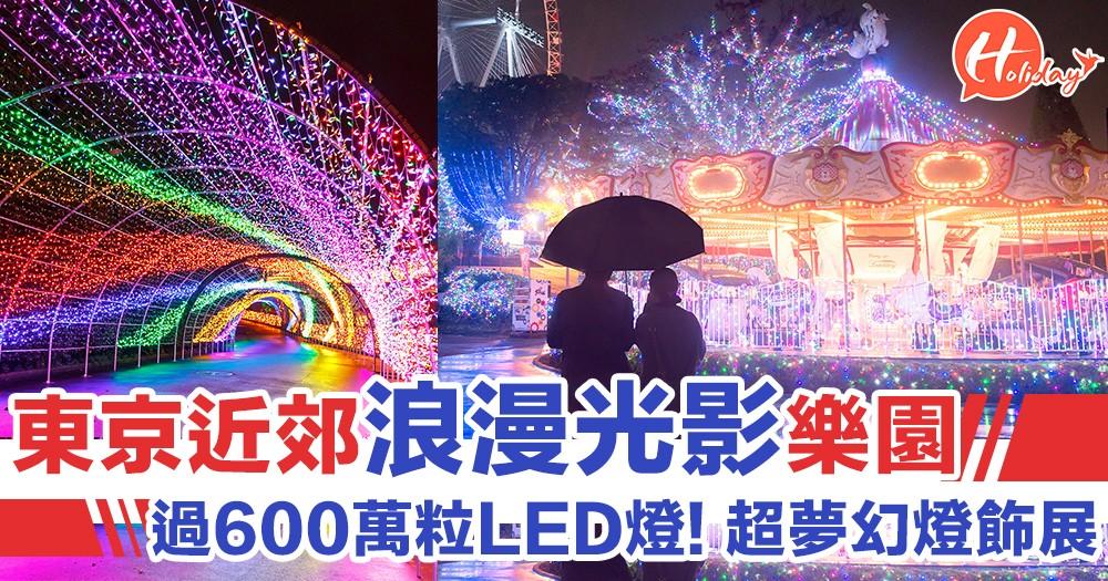 東京近郊浪漫光影樂園,過600萬粒LED燈! 超夢幻燈飾展~