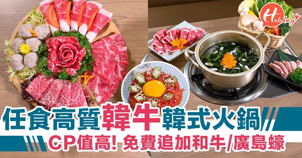 任食高質韓牛韓式火鍋!今期CP值最高之選~牛味勁濃郁,免費追加廣島蠔/和牛!