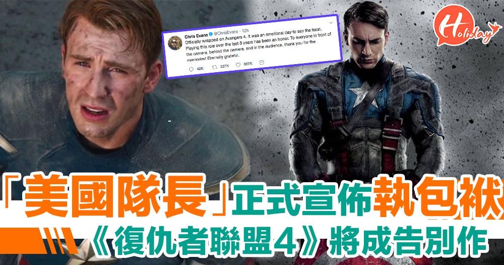 正式告別!「美國隊長」Chris Evans宣佈執包袱 網民:佢會死喺《復仇4》