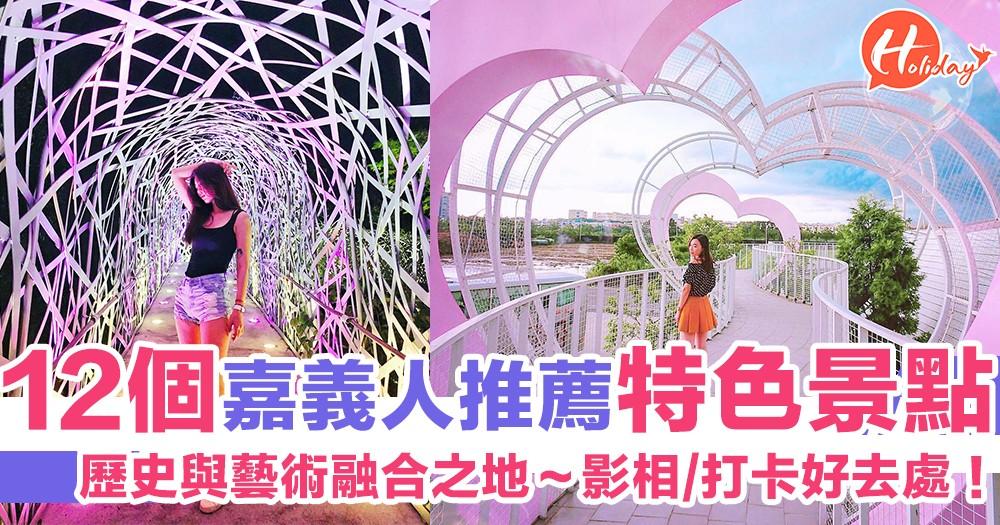 台灣打卡好去處!12個嘉義人推薦特色景點 畀你從內到外陶冶身心靈