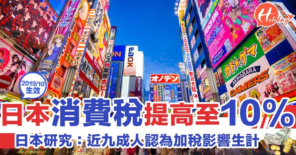遊日注意啦!日本2019年10月起將提高消費稅至10% 民眾:買1000円以上都要三思