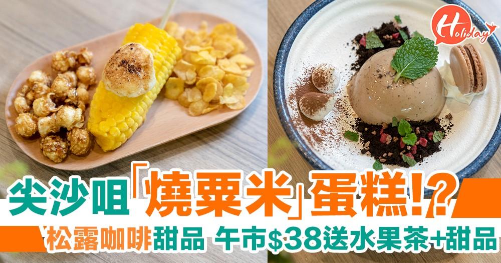 尖沙咀「燒粟米」蛋糕!? 松露咖啡甜品~午市$38送水果茶+甜品