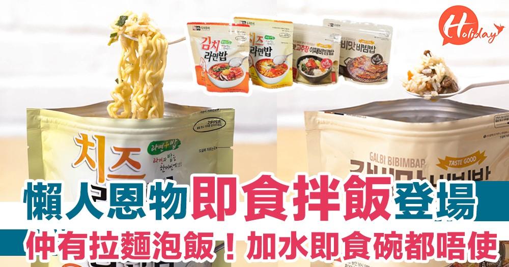 懶人恩物超濃味即食韓式拌飯+拉麵泡飯!加水即食~連碗都唔洗!