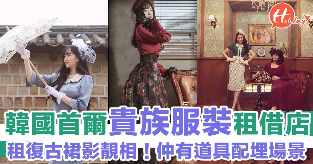 韓國服裝體驗新玩法!復古裙租借店時光倒流~一秒變貴族!