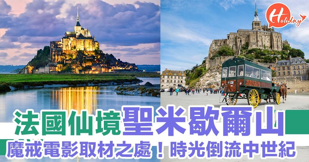 法國仙境聖米歇爾山!魔戒電影靈感取材之處~每年吸引300萬遊客!