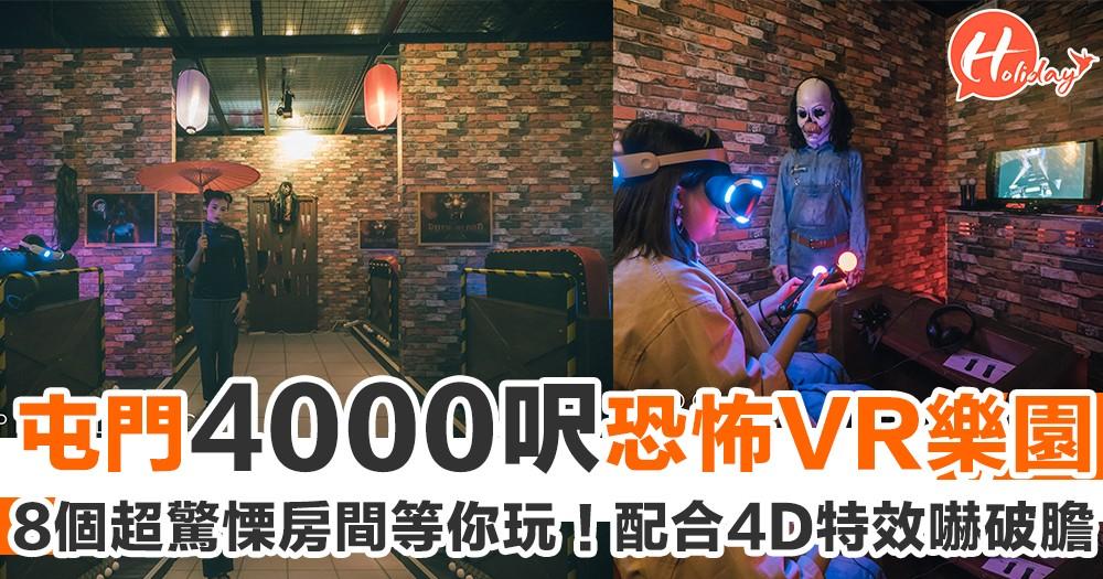 屯門商場期間限定4000呎超恐怖VR樂園!8間房5款驚慄VR遊戲~勁刺激必玩!