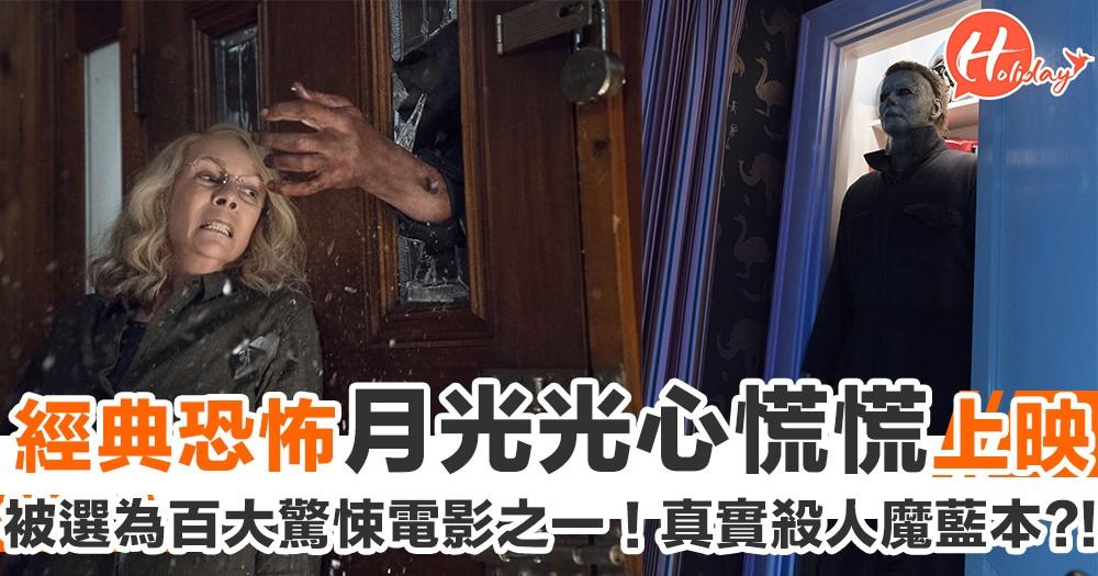 經典恐怖電影《月光光心慌慌》重拍終於上映!百大驚悚電影之一!真實殺人魔藍本?!
