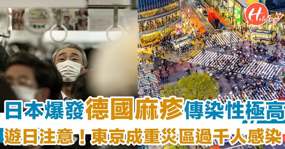日本爆發傳染性極高德國麻疹!重災區東京過千人感染!遊日注意!