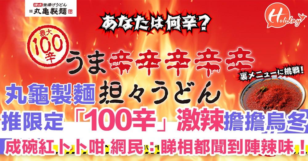 食前需簽生死狀!日本丸龜製麵推限定「100辛」激辣擔擔烏冬 等你嚟挑戰!