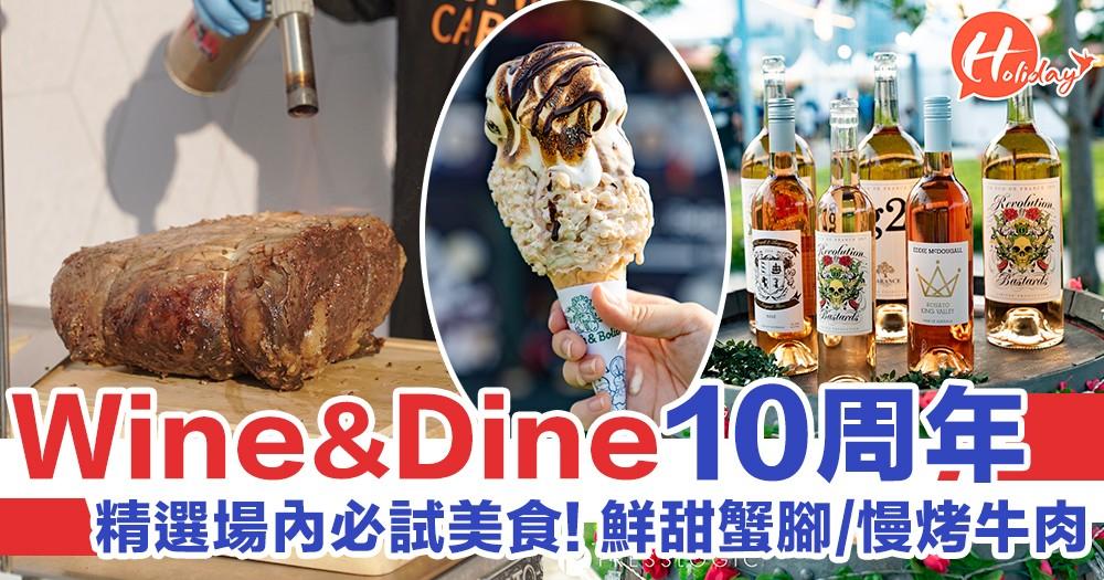 Wine&Dine10周年!一連四日Chill住歎~精選場內必試美食! 鮮甜蟹腳/慢烤牛肉