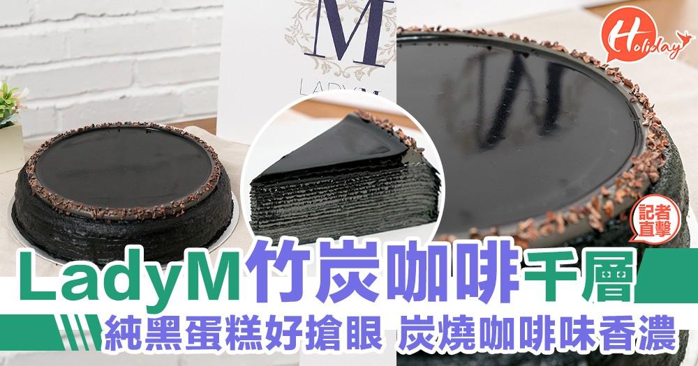 Lady M又有新口味~超搶眼竹炭咖啡千層蛋糕,香濃炭燒咖啡味!