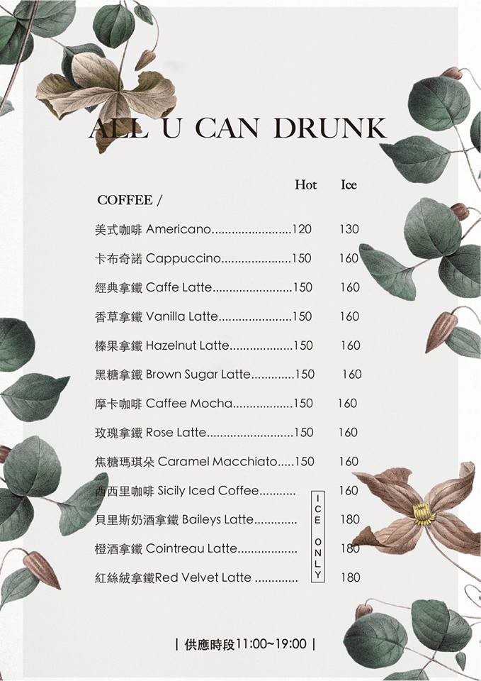 Drunk Cafe 官網