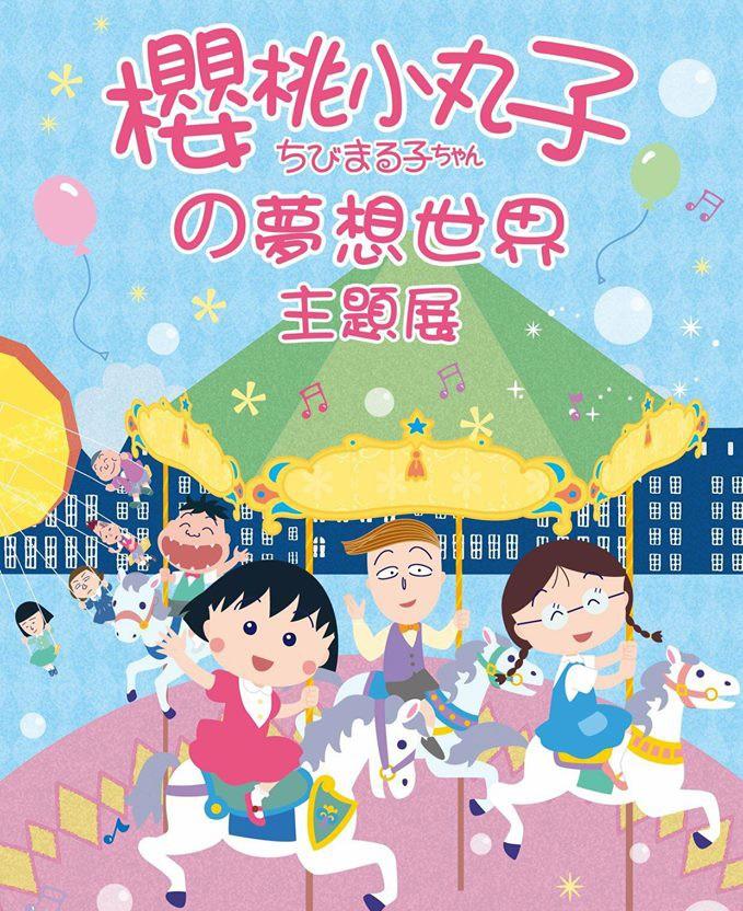櫻桃小丸子の夢想世界 主題展/Facebook
