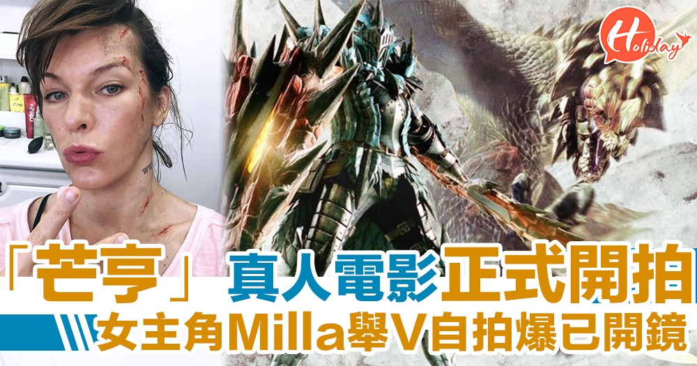 「芒亨」迷之睇!Milla Jovovich晒自拍宣佈正式開拍真人版電影