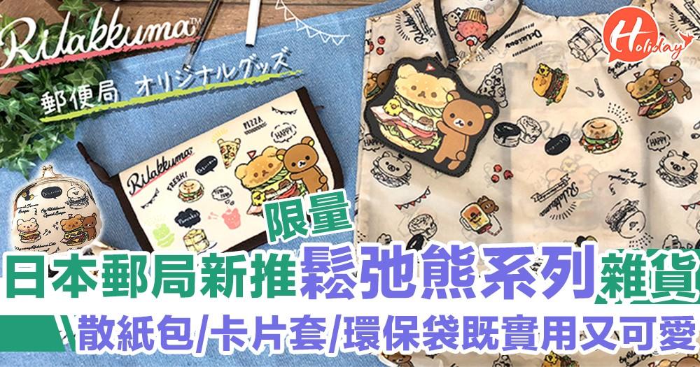 郵局都可以shopping!日本最新鬆弛熊系列 10/12起限量發售