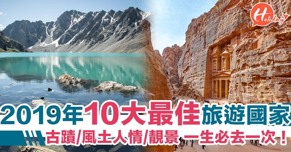 又想飛喇!2019年最新10大最佳旅遊國家 古蹟/靚景樣樣齊晒