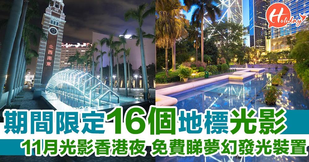 期間限定16個地標光影表演!11月光影香港夜~免費睇夢幻發光裝置!