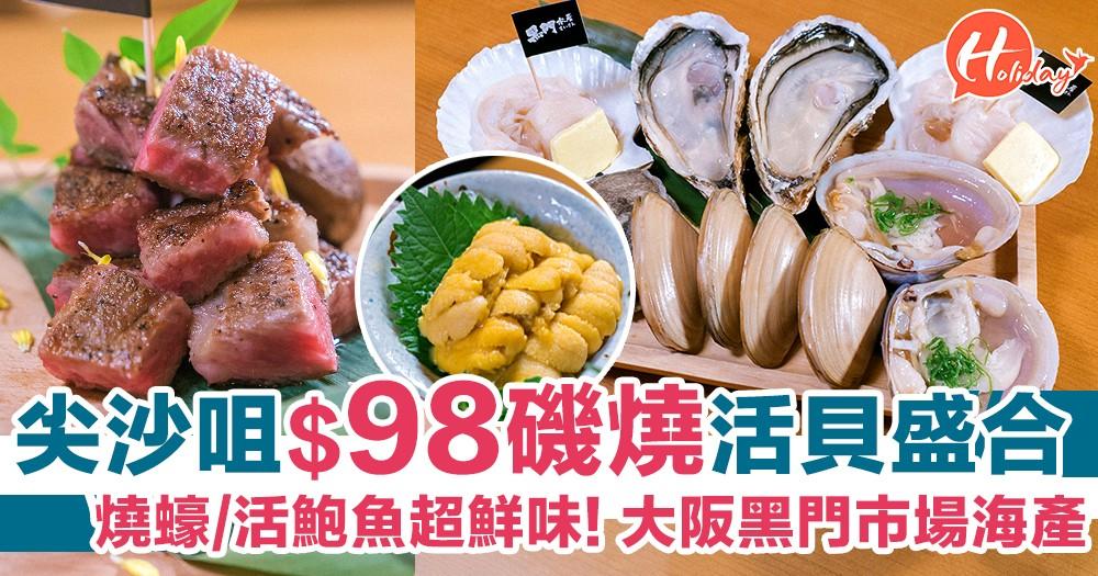 尖沙咀$98磯燒活貝盛合!燒蠔/活鮑魚/帆立貝超鮮味~大阪黑門市場入貨!