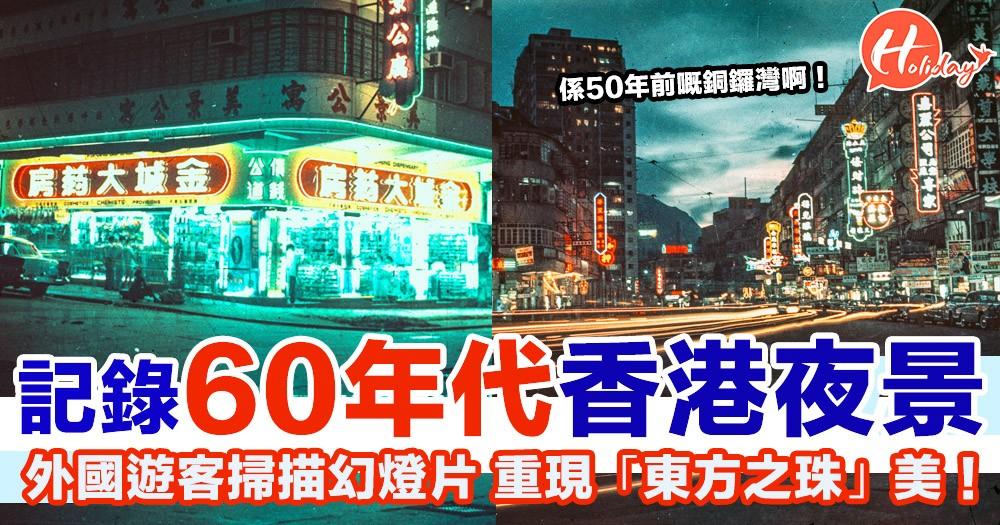 超靚60年代香港夜景!外國遊客掃描舊時幻燈片 重現「東方之珠」美!