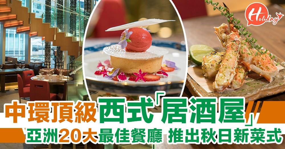 中環頂級西式「居酒屋」!亞洲20大最佳餐廳,推出秋日新菜式~
