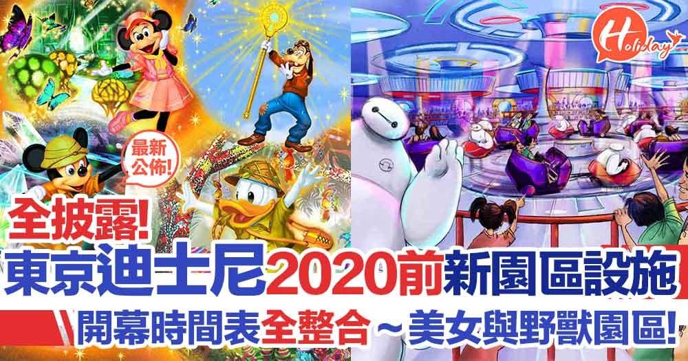 大公開!2022年前東京迪士尼開發計劃~新設施新園區開幕日期大披露!美女與野獸園區、