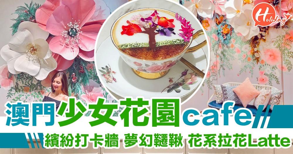 花花世界入面歎茶~澳門花園仙境cafe!蛋糕、牆壁、杯碟全部都打卡able!少女心爆發!