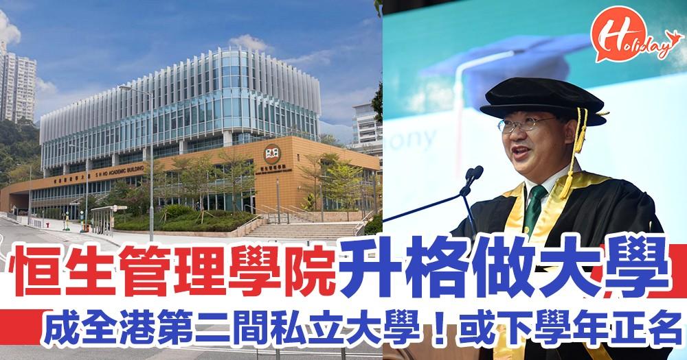 恒管升格做「恒大」 行會通過恒生管理學院正名為大學