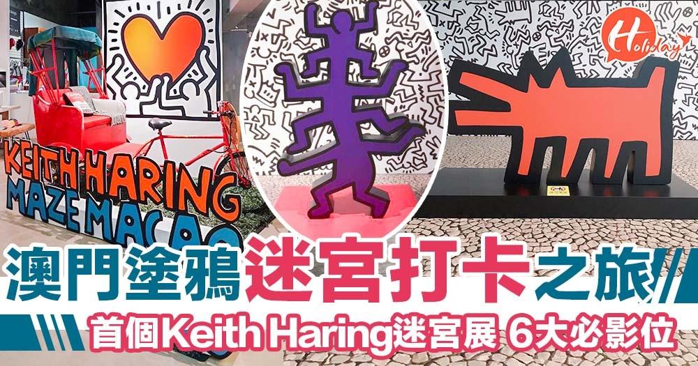 Pop Art迷宮打卡之旅!Keith Haring彩色人仔塗鴉展~密密麻麻嘅互動藝術!