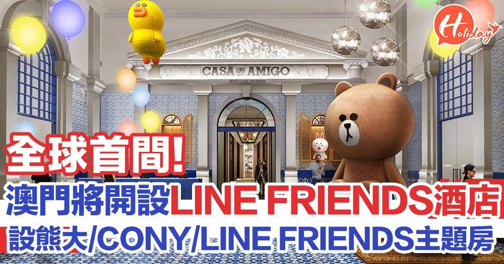 全球首間LINE FRIENDS酒店將於澳門開幕!仲會有熊大主題房/CONY主題房/LINE FRIENDS主題房
