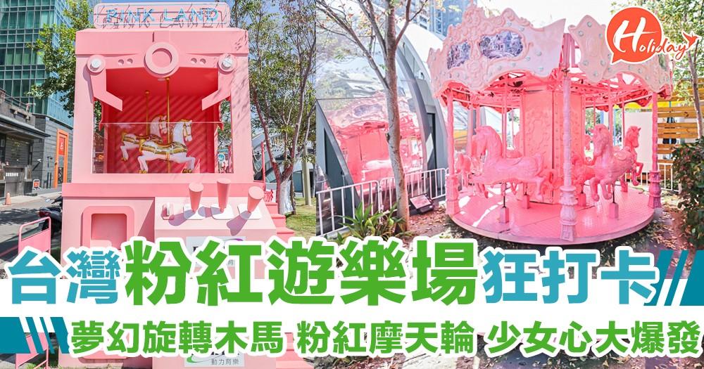 少女樂園~期間限定粉紅遊樂場!打卡必影巨型粉紅夾公仔機!夢幻粉紅旋轉木馬~