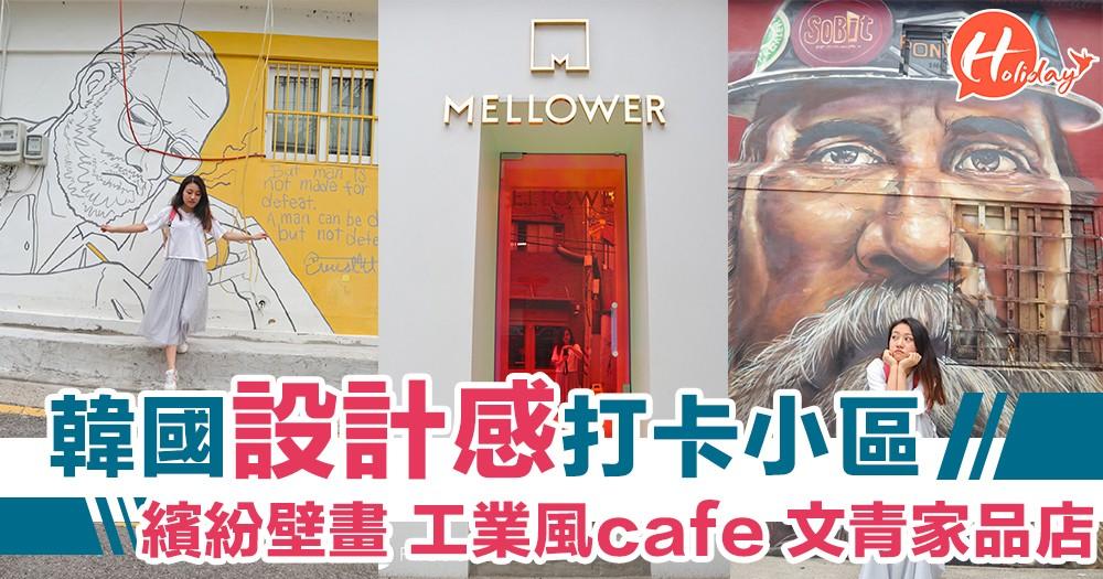 打卡之旅!韓國壁畫小區~具個人特色嘅商店街~打卡必不可錯過嘅地點!
