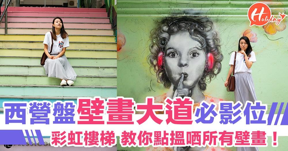 歐洲風情來襲~藝術壁畫街!彩虹樓梯~荷李活主題~香港都可以好繽紛!