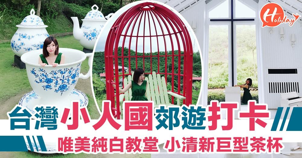 真人杯緣子?!台灣小人國打卡樂園~企喺青花瓷入面打卡!夢幻純白教堂!