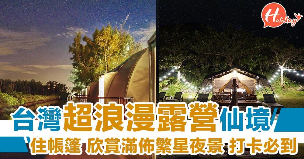 台灣4個超浪漫露營車 抬頭就望到繁星閃閃