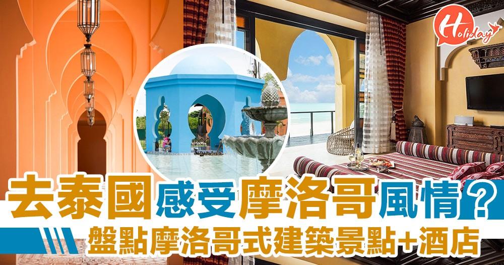 華欣係泰國「小摩洛哥」?必去阿拉伯風打卡勝地+超美摩洛哥建築酒店