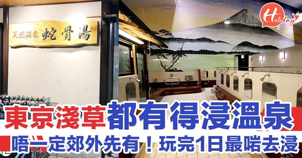 唔一定要郊外先有!東京市區平價天然溫泉  行完街或玩完一日最適合浸溫泉