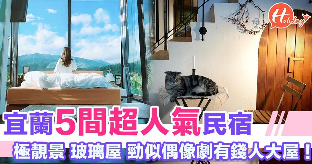 【宜蘭遊】5間超靚景民宿 啱晒情侶/一大班FD去打卡!