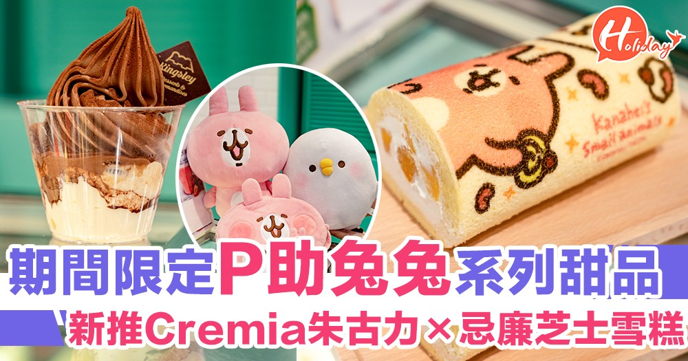 Cremia朱古力×忌廉芝士雪糕~期間限定P助兔兔甜品,仲可以換領Cute爆毛公仔!