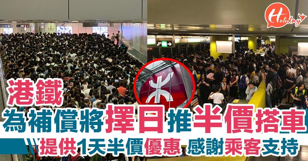 港鐵為補償將擇日推半價優惠 推1日半價車票優惠 以答謝乘客支持