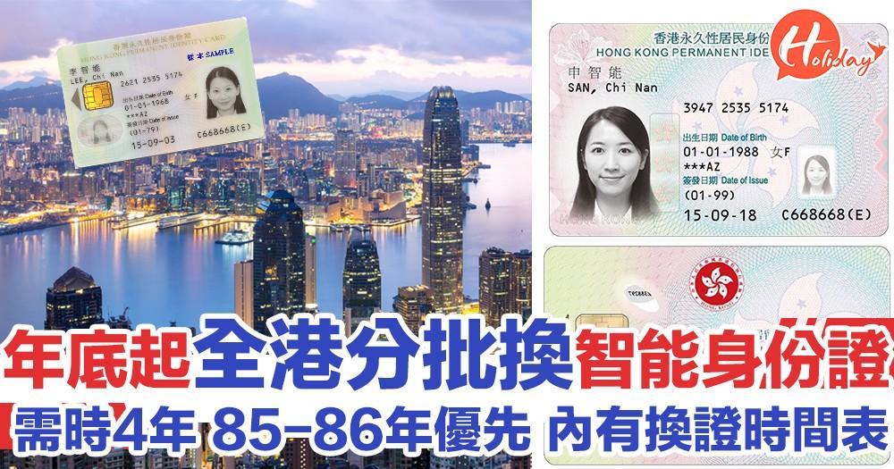 12月起全港更換新智能身份證 85-86年出生者優先 最後一批預計2022年更換