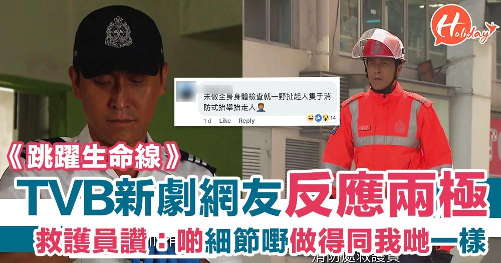 TVB新劇【跳躍生命線】救護員網友大讚:好細緻 好有意思 世上沒有完美